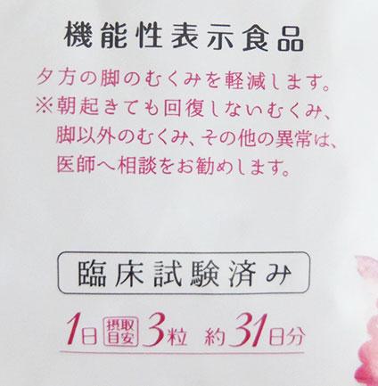 脚きゅっと!は、日本初のむくみ軽減の機能性表示食品です。