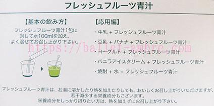 フレッシュフルーツ青汁の基本の飲み方