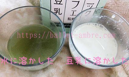 水で溶かしたフレッシュフルーツ青汁と豆乳で溶かしたフレッシュフルーツ青汁を並べてみました。