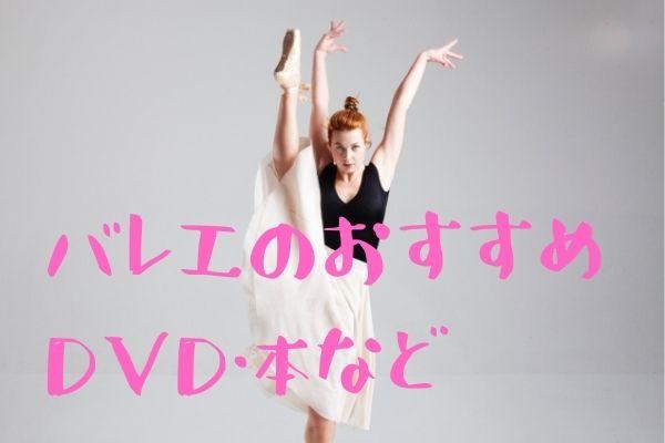バレエのおすすめDVD・本など