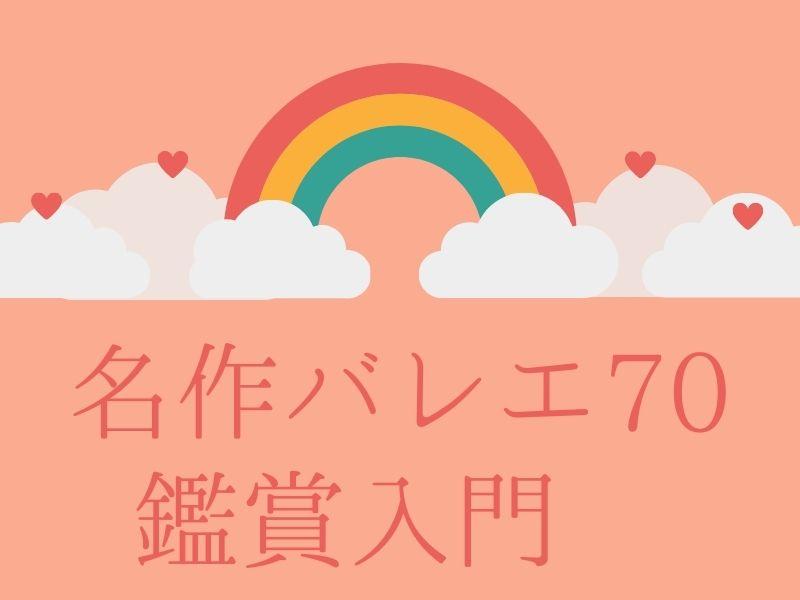 名作バレエ70鑑賞入門